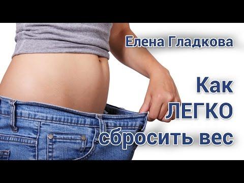 Как быстро и безвозвратно скинуть вес