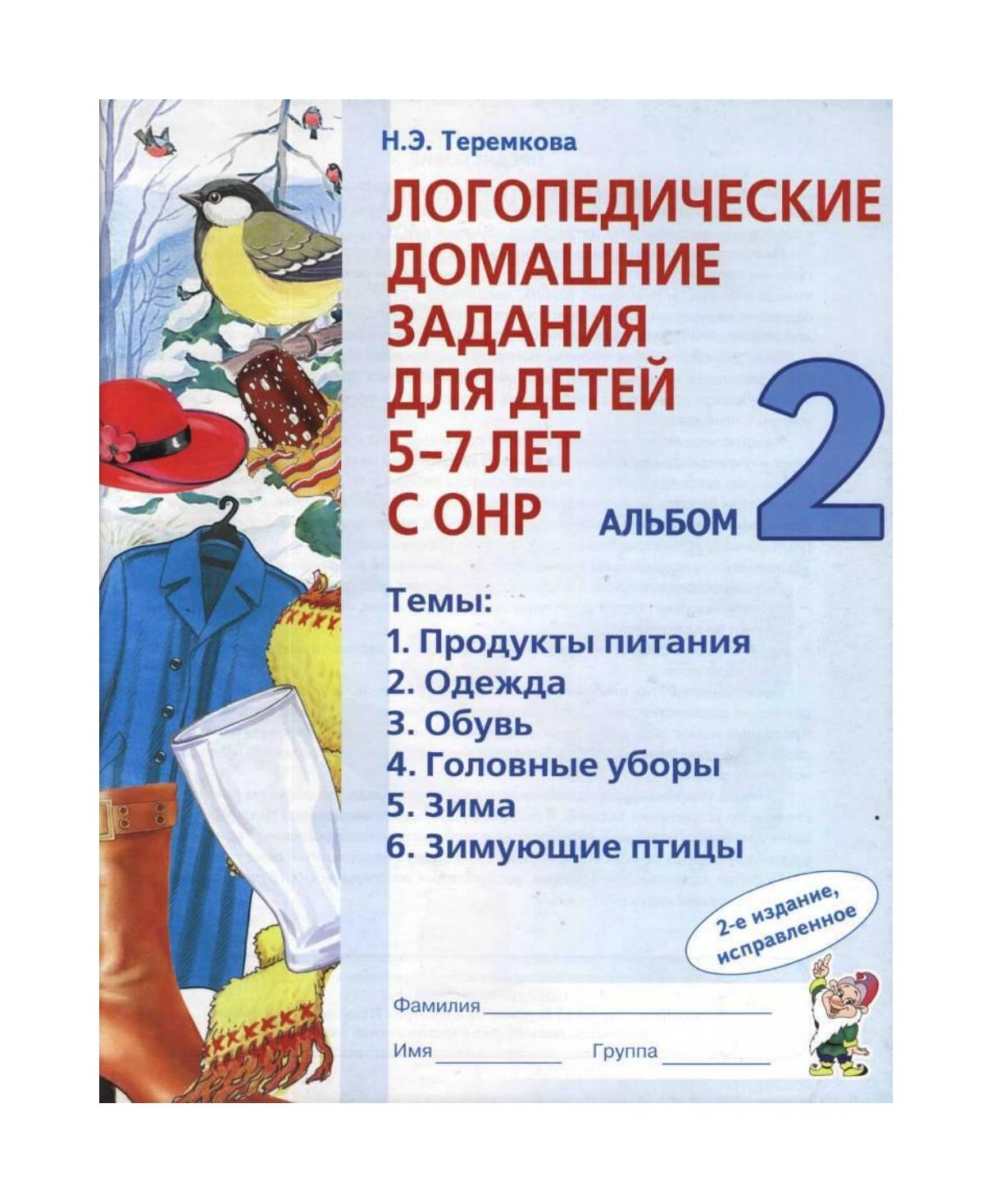 говорушки для детей 7-9 месяцев