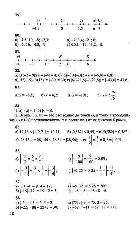 Гдз онлайн математика 6 класс мордкович