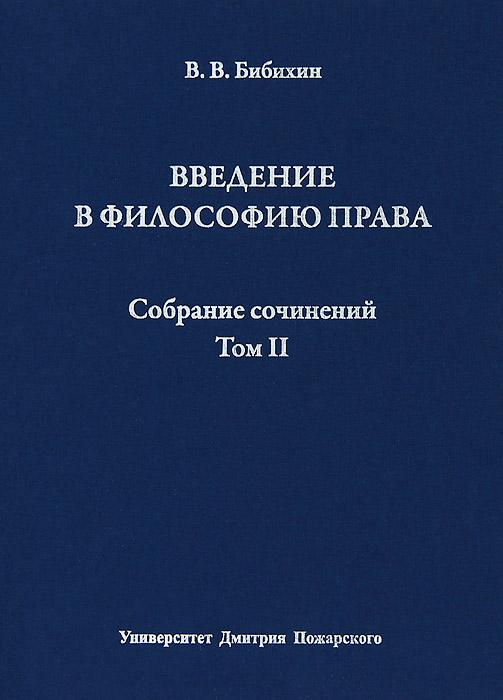Книга в в бибихин собрание сочинений том 2