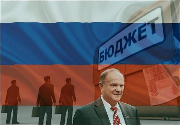 Лидер КПРФ Геннадий Зюганов: «Обращаюсь кгубернаторам— давайте вместе восстанем против безобразия!»