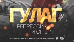 «Чемпионат» запускает спецпроект сМузеем истории ГУЛАГа