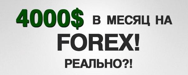 Как заработать на Форексе (Forex) без вложений