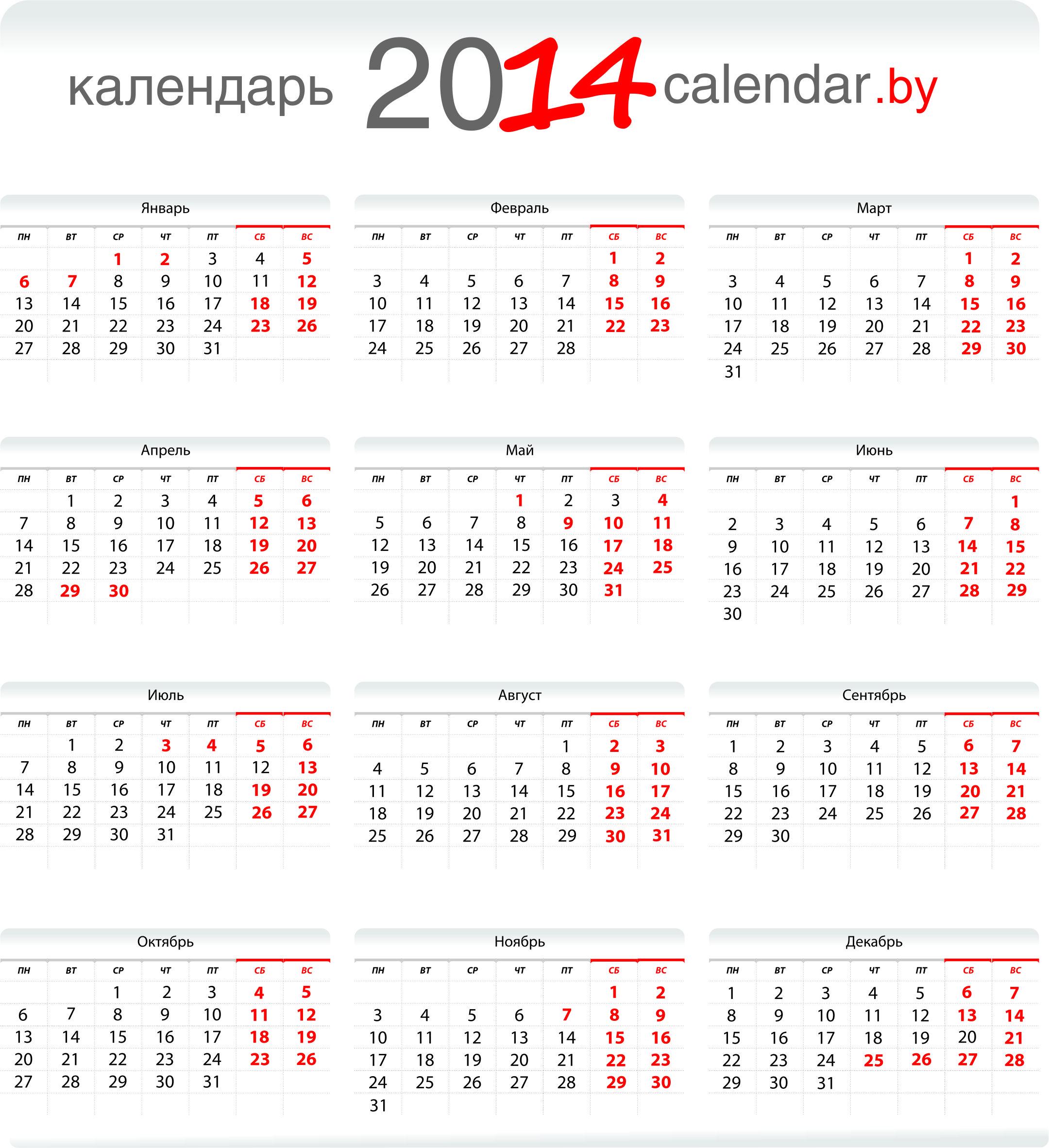Календарь на 2017 год с праздничными днями днр