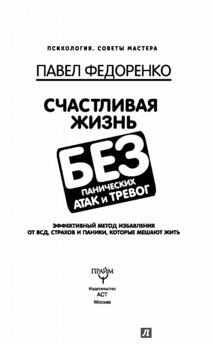 Книги Павла Федоренко - бесплатно скачать или