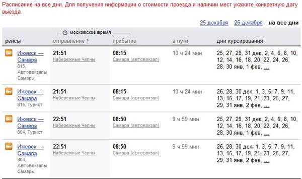 ижевск самара стоимость билета на автобус.