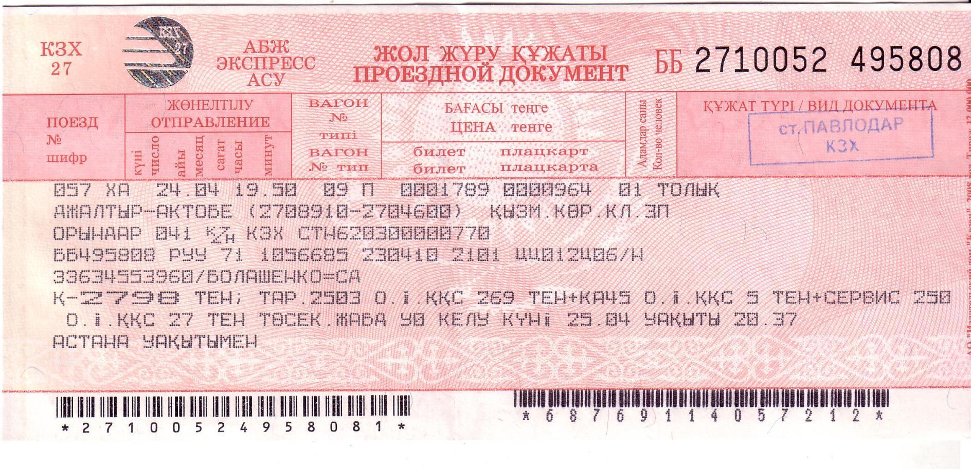 билет стоимость жд