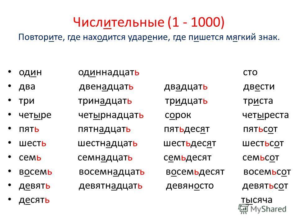 Как правильно писать девяноста одна или девяносто одна 2392228