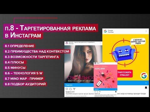 Как настроить контекстную рекламу в инстаграм
