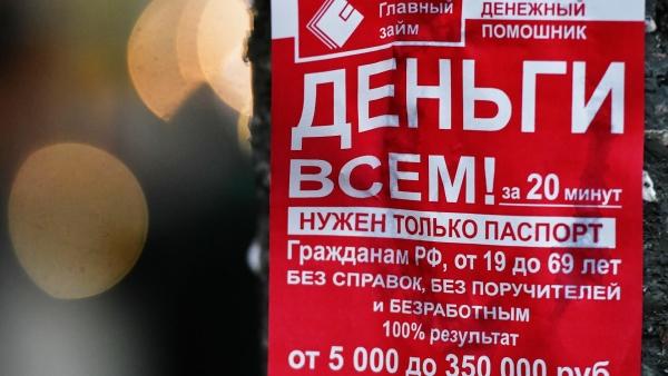 Россиянам могут дать займы насудебные расходы