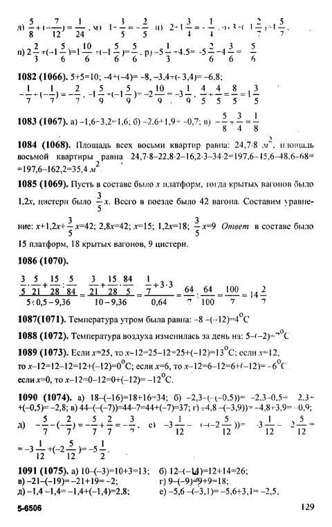 Гдз решебник по математике 6 класс жохов