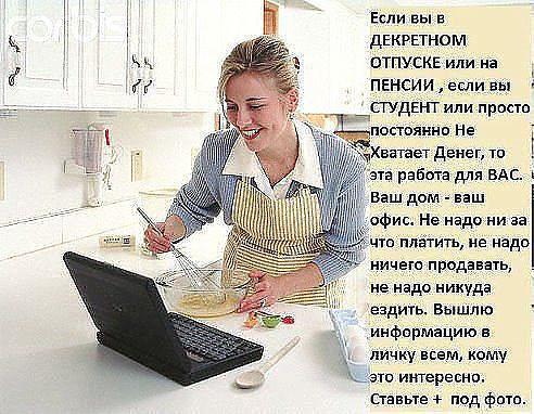 Как заработать находясь дома