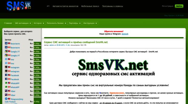 Сервис смс активаций виртуальные номера