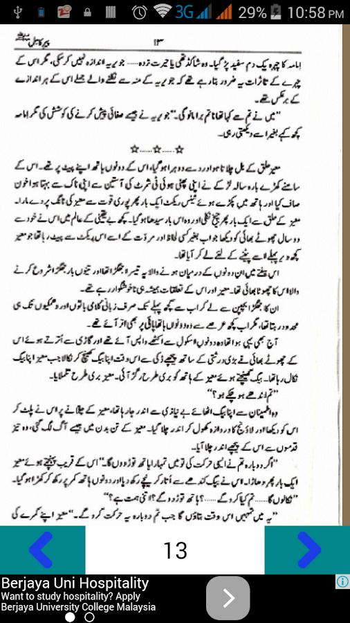 Peer e Kamil (SAW) By Umera Ahmed Free Download