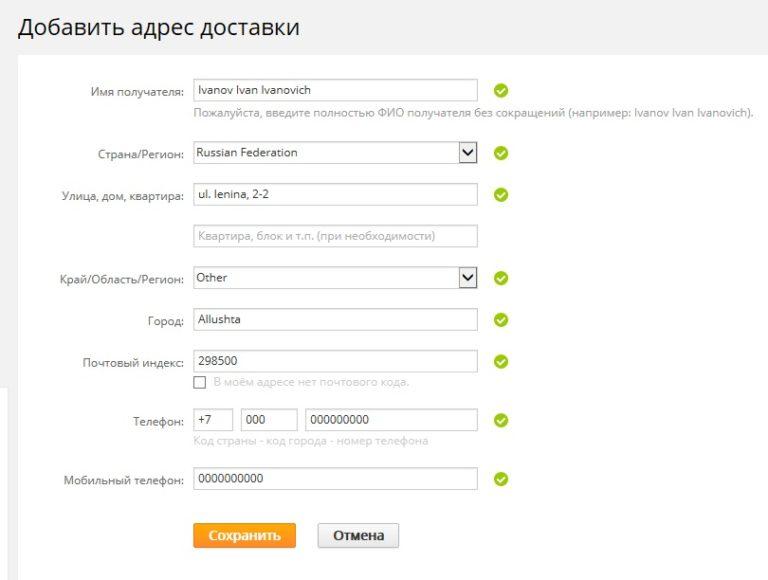 Код россии для телефона на алиэкспресс