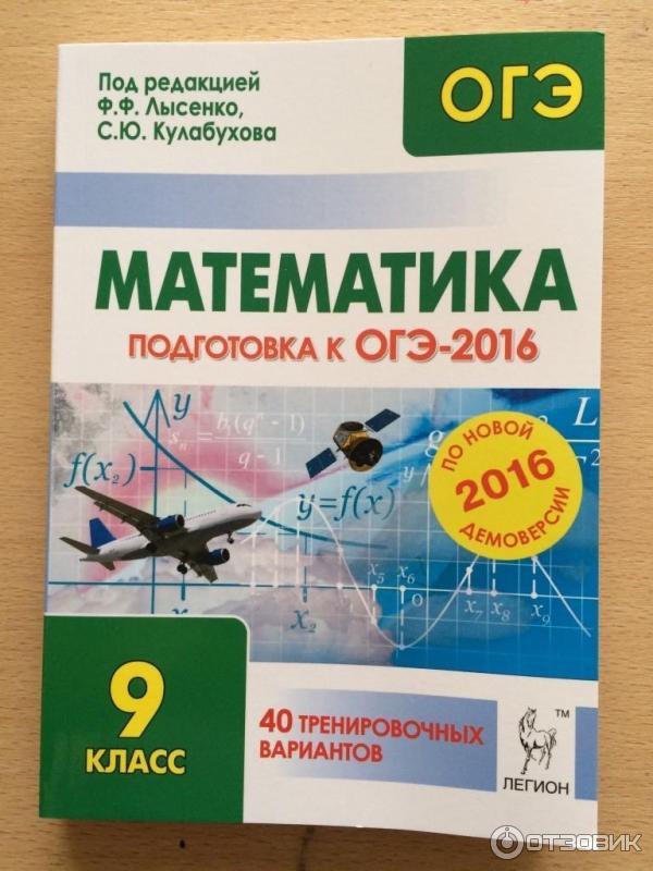 Подготовка к 8 класс математика 2017 тесты онлайн с ответами