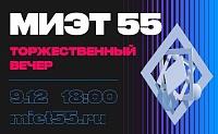 9декабря состоится праздничный вечер «МИЭТу 55!»