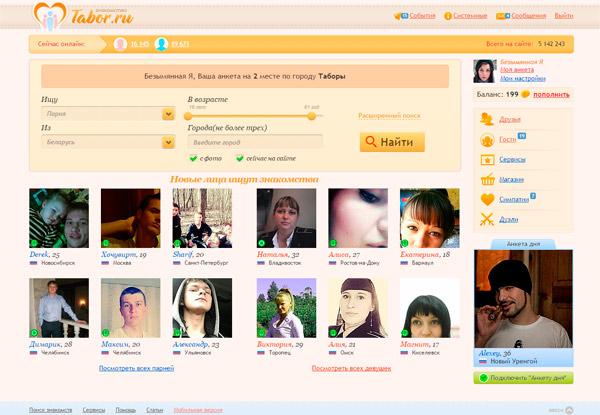 Самый лучший сайт знакомств в украине отзывы