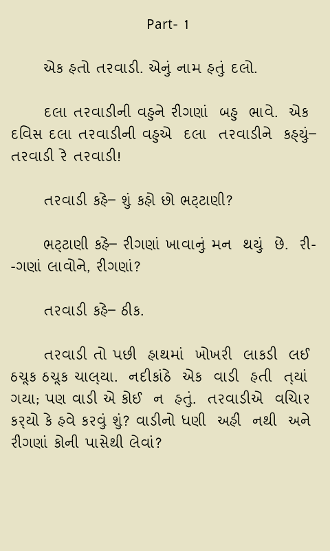 Diwali essay gujarati mein (write my psychology essay)