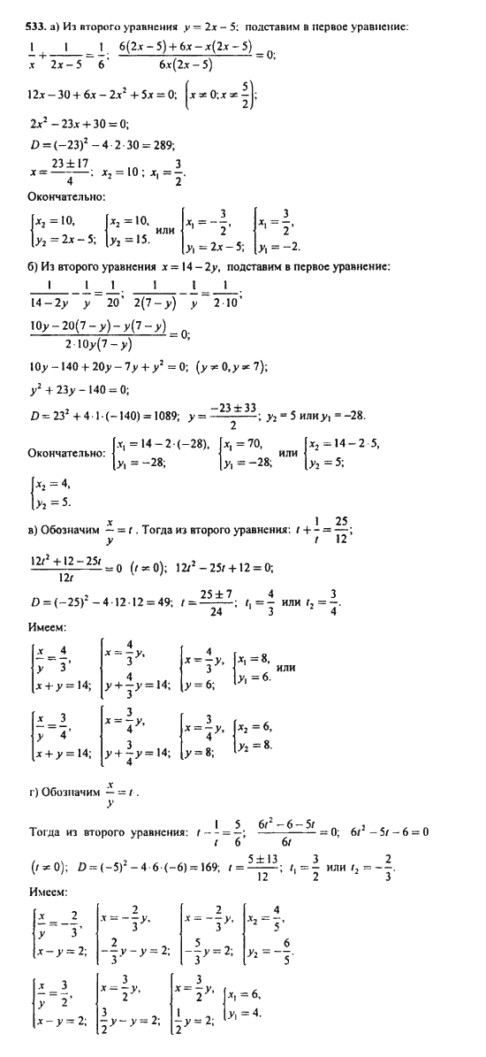Гдз по математике 7 класс 2010 макарычев