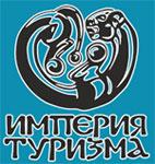 официальный сайт империя туризма