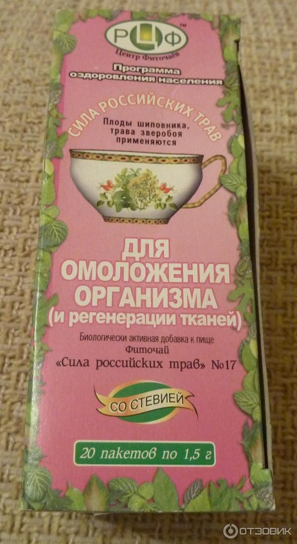 Чай сила российских трав от алкоголизма