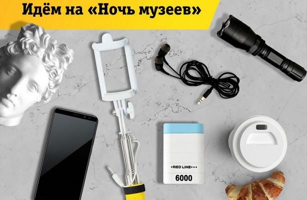 Воронежцы готовят смартфоны к«Ночи музеев»