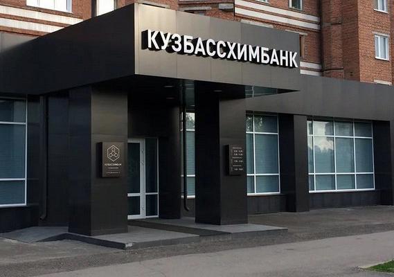 В«Кузбассхимбанке» изменился состав акционеров