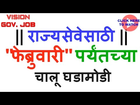 Mpsc study mp3 marathi audio Free Download for