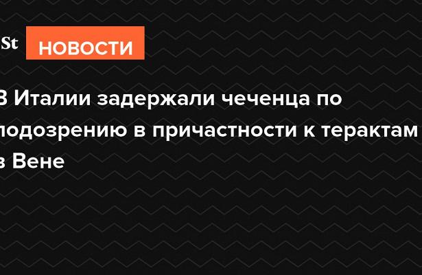 ВИталии задержали чеченца поподозрению впричастности ктерактам вВене