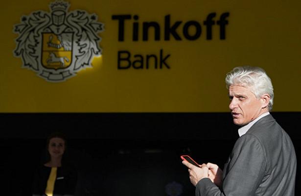 Тиньков назвал причину срыва сделки с«Яндексом» расхождение вцене