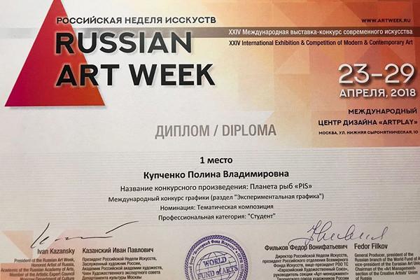 Студенты НИУ«МЭИ» стали победителями Российской Недели искусств