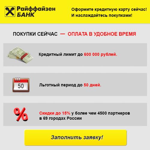 Кэшбэк карты райффайзен банка в