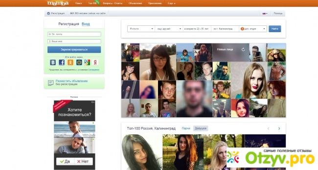 Сайт знакомств мамба израиль