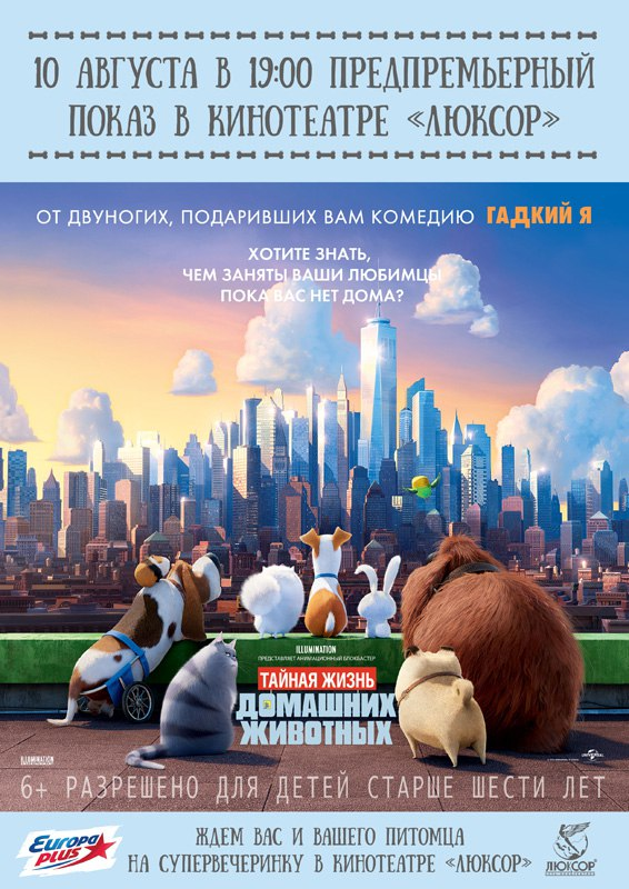 Watch The Secret Life of Pets (2016) Online Free - VK