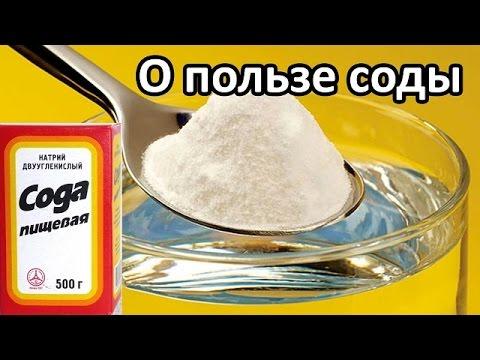 Как пить соду чтобы сбросить вес отзывы по неумывакину