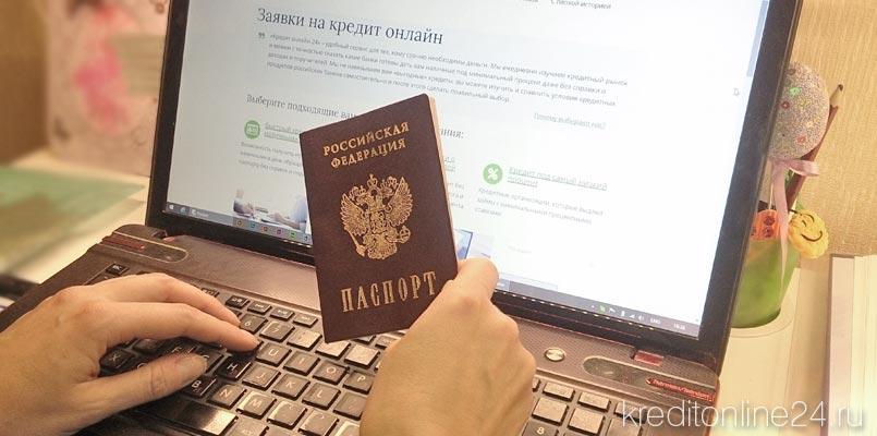 Микрозайм только по паспорту онлайн