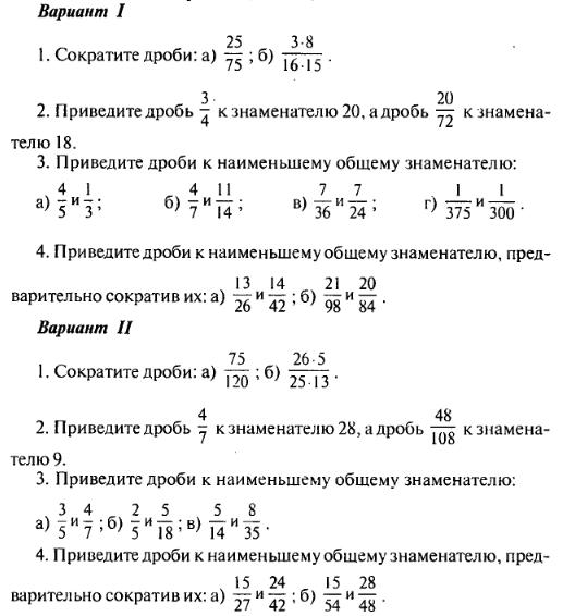 Контрольные работы математика 6 класс ответы мерзляк