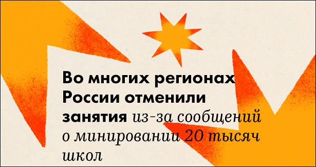 Вомногих регионах России отменили занятия из-засообщений оминировании 20тысяч школ