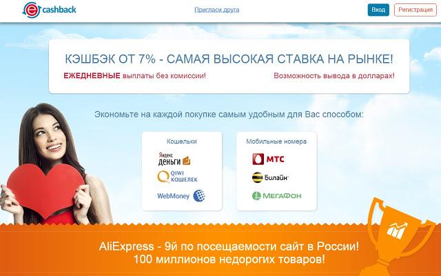 Кэшбэк с алиэкспресс в украине