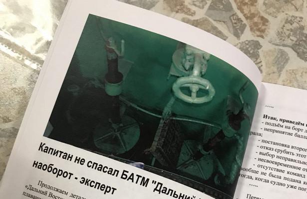 Адвокат поделу окрушении БАТМ «Дальний Восток» выпустил книгу отрагедии