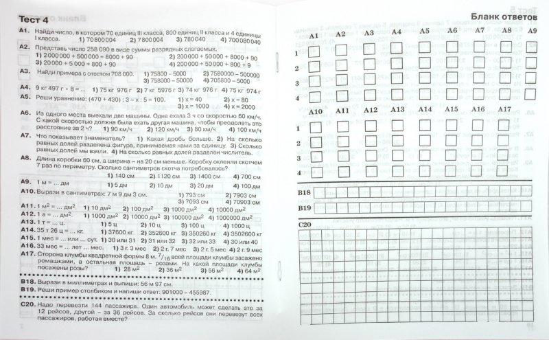 Итоговая работа по математике 6 класс тест с ответами