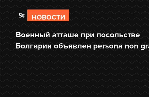 Военный атташе припосольстве Болгарии объявлен персоной нонграта