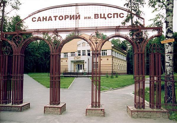 Отзывы о санатории вцспс нижегородской области