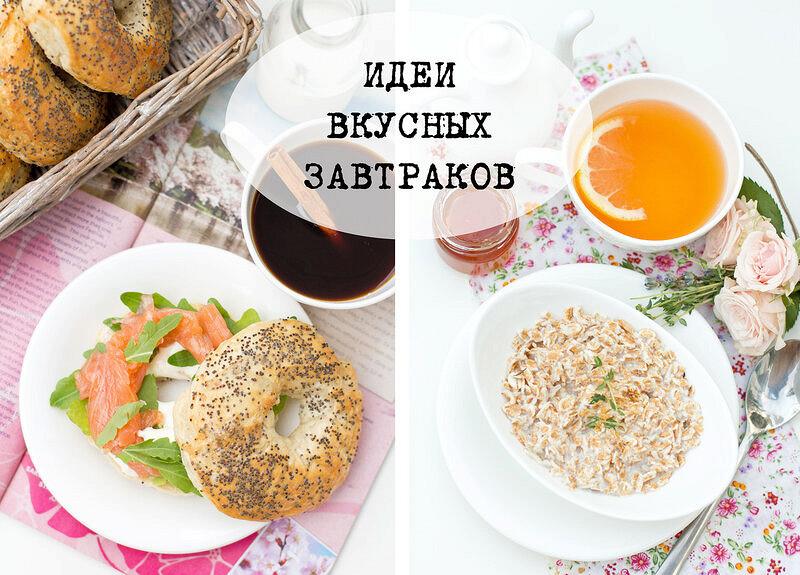 Рецепты полезного завтрака на быструю руку