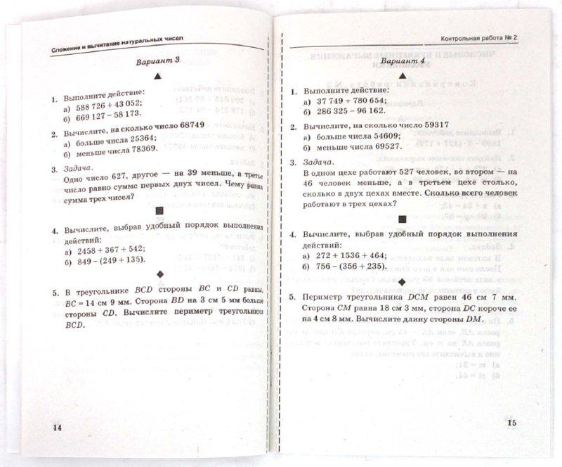 Контрольные работы по математике за 6 класс с ответами за 3 четверть
