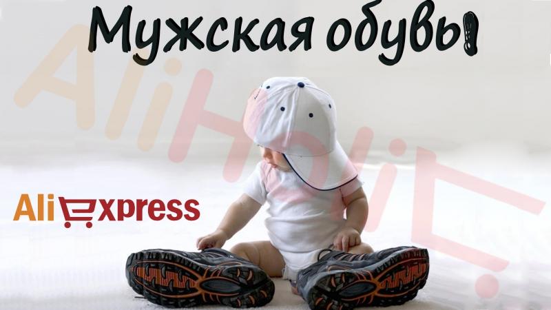 Мужская одежда и обувь на алиэкспресс