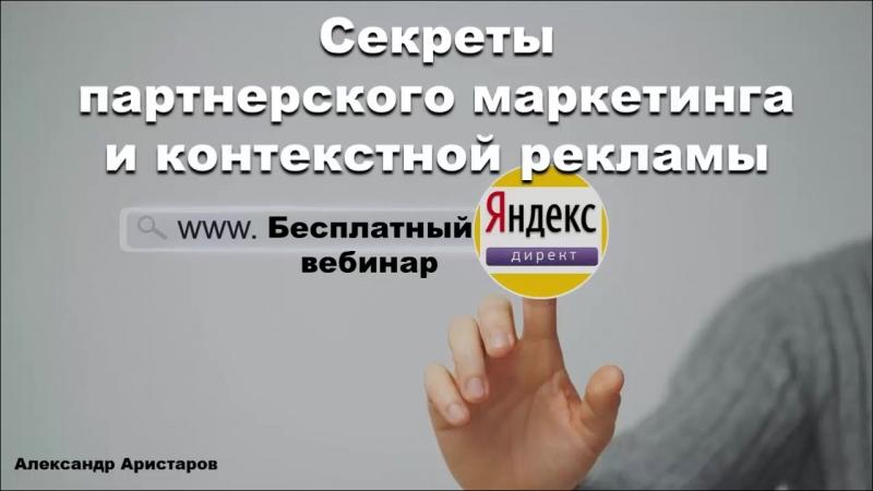 Партнерские программы по контекстной рекламе