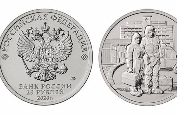 Памятные монеты, посвященные врачам иработникам транспортной сферы, поступили вобращение