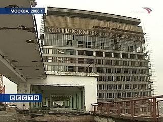 Гостиница «Россия» откроется в2012 году